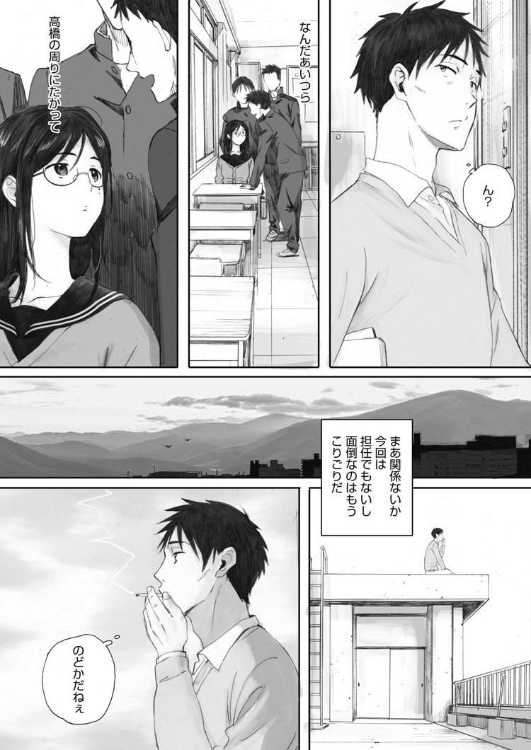 【JKエロ漫画】優等生眼鏡女子校生がクラスメイトにおっぱいとオマンコを見せてセックスしてたら先生に見つかって先生とも禁断の関係の放課後セックスしちゃう背徳感がたまらない00003