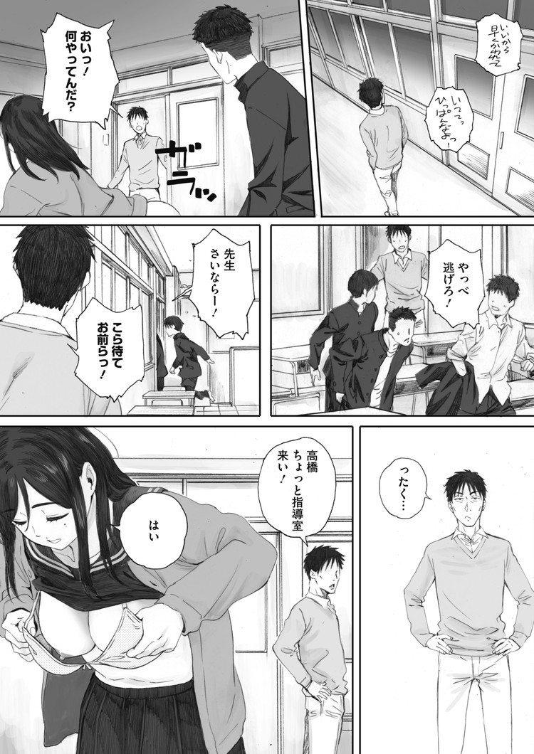 【JKエロ漫画】優等生眼鏡女子校生がクラスメイトにおっぱいとオマンコを見せてセックスしてたら先生に見つかって先生とも禁断の関係の放課後セックスしちゃう背徳感がたまらない00009