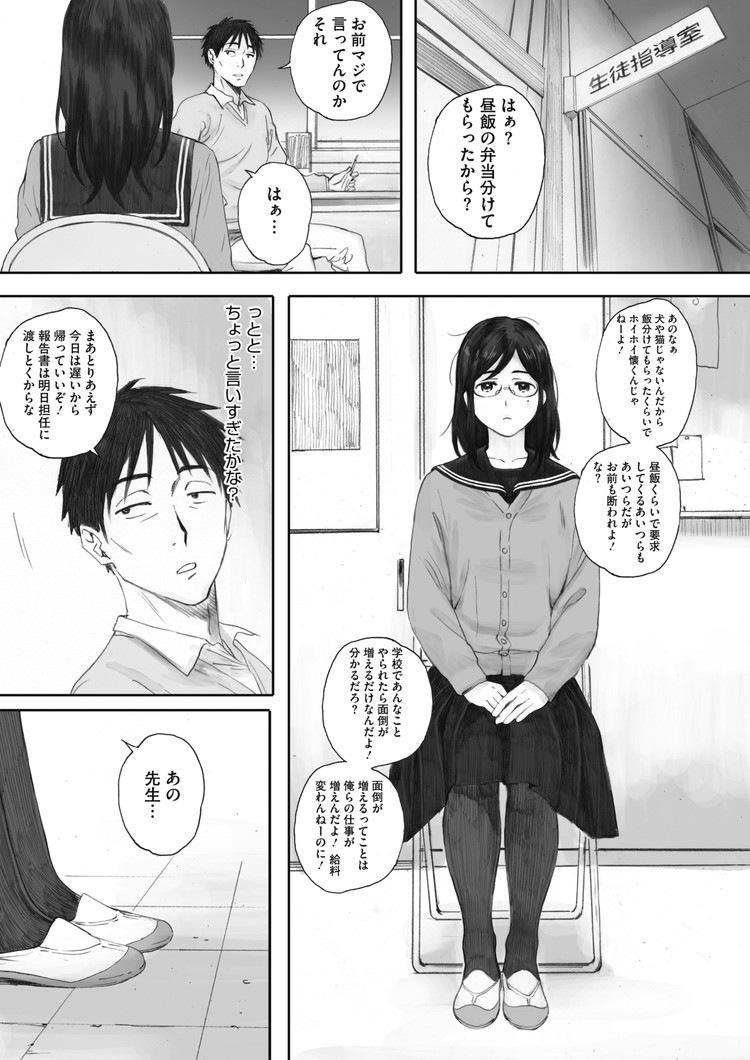 【JKエロ漫画】優等生眼鏡女子校生がクラスメイトにおっぱいとオマンコを見せてセックスしてたら先生に見つかって先生とも禁断の関係の放課後セックスしちゃう背徳感がたまらない00010