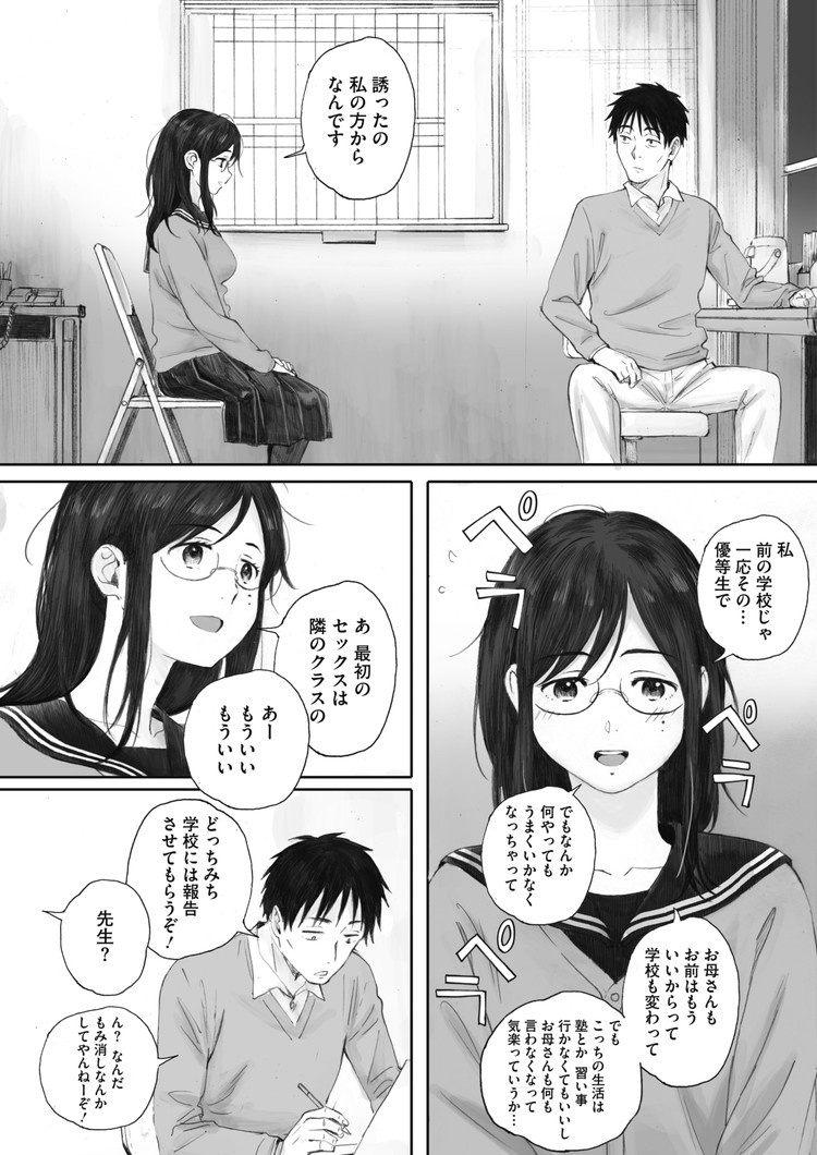 【JKエロ漫画】優等生眼鏡女子校生がクラスメイトにおっぱいとオマンコを見せてセックスしてたら先生に見つかって先生とも禁断の関係の放課後セックスしちゃう背徳感がたまらない00011