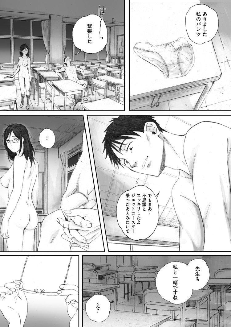 【JKエロ漫画】優等生眼鏡女子校生がクラスメイトにおっぱいとオマンコを見せてセックスしてたら先生に見つかって先生とも禁断の関係の放課後セックスしちゃう背徳感がたまらない00018