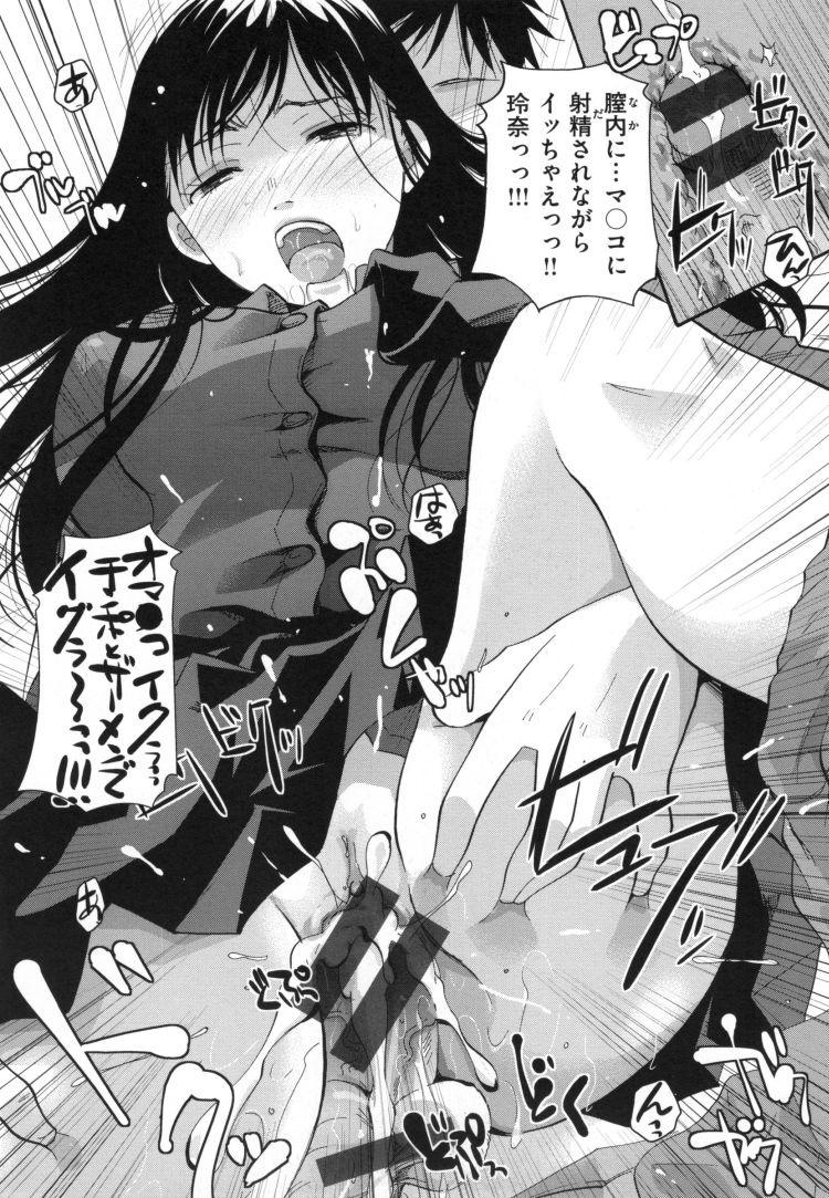【JKエロ漫画】清楚系黒髪女子校生に寝てる間にハメ撮りされた男が取り乱してるところにオマンコ見せたら興奮して挿入をし始めて奥まで突かれてセックスでイキまくっちゃう00014