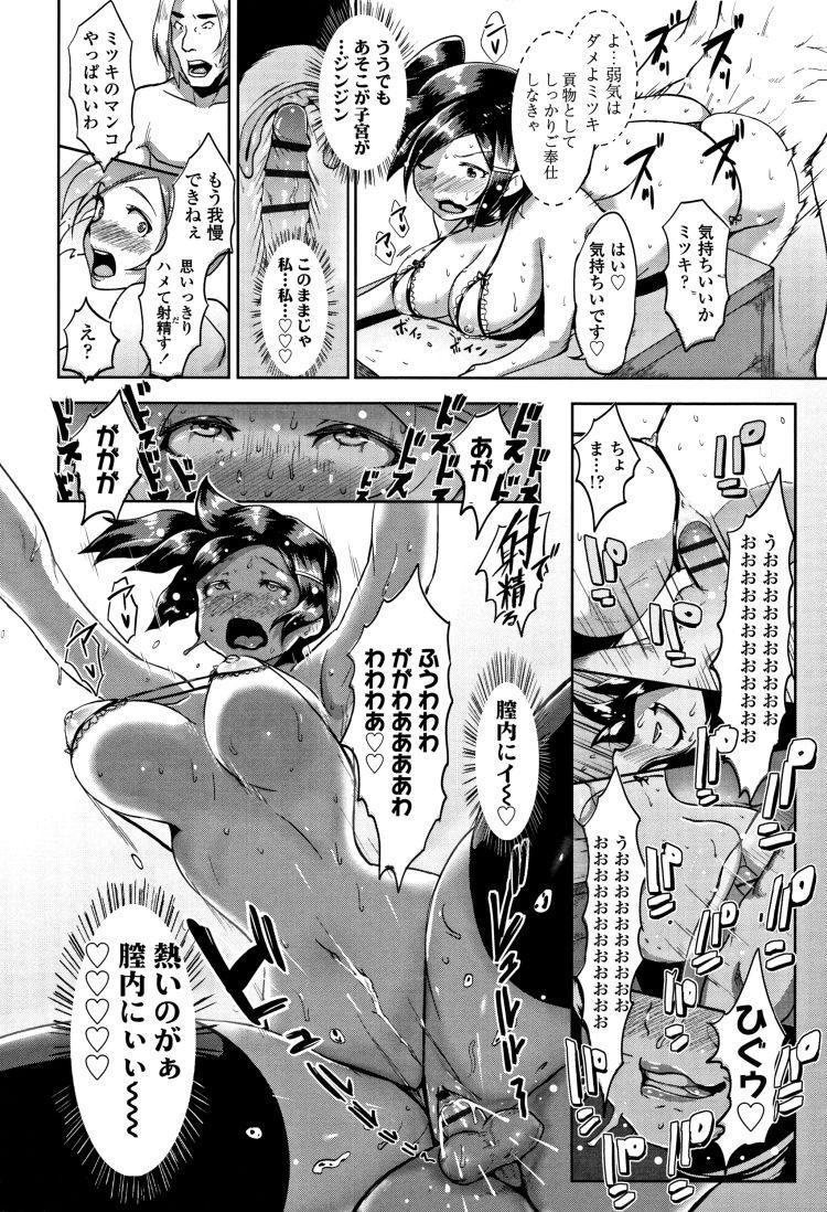 【JKエロ漫画】サッカー部マネージャーの巨乳女子校生たちは合同合宿という名の乱交パーティーでチンポたちをご奉仕するためにフェラや手コキはもちろんオマンコとアナルでもご奉仕セックスでたっぷりと種付けもされちゃう00016
