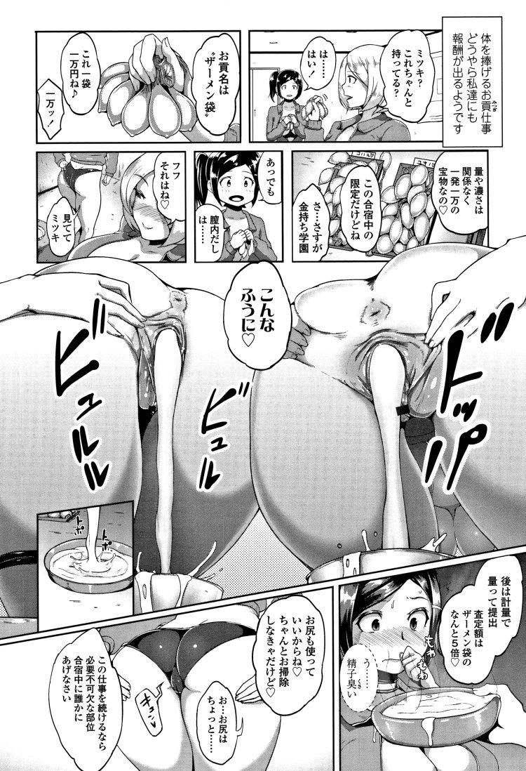 【JKエロ漫画】サッカー部マネージャーの巨乳女子校生たちは合同合宿という名の乱交パーティーでチンポたちをご奉仕するためにフェラや手コキはもちろんオマンコとアナルでもご奉仕セックスでたっぷりと種付けもされちゃう00020