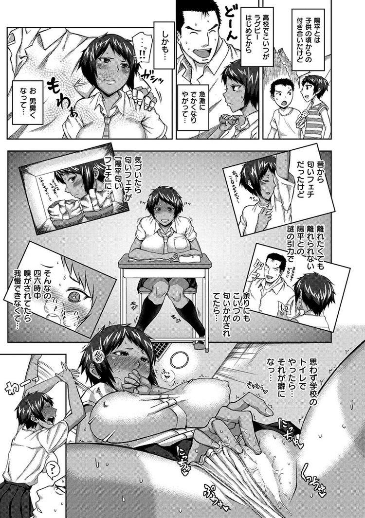 【JKエロ漫画】日焼け巨乳ボーイッシュ女子校生は幼馴染の汗の匂いに興奮してオナニーを我慢してたが我慢しきれずチンポめがけて濃厚フェラしてから濃厚セックスをしてたっぷり中出しされちゃった00005