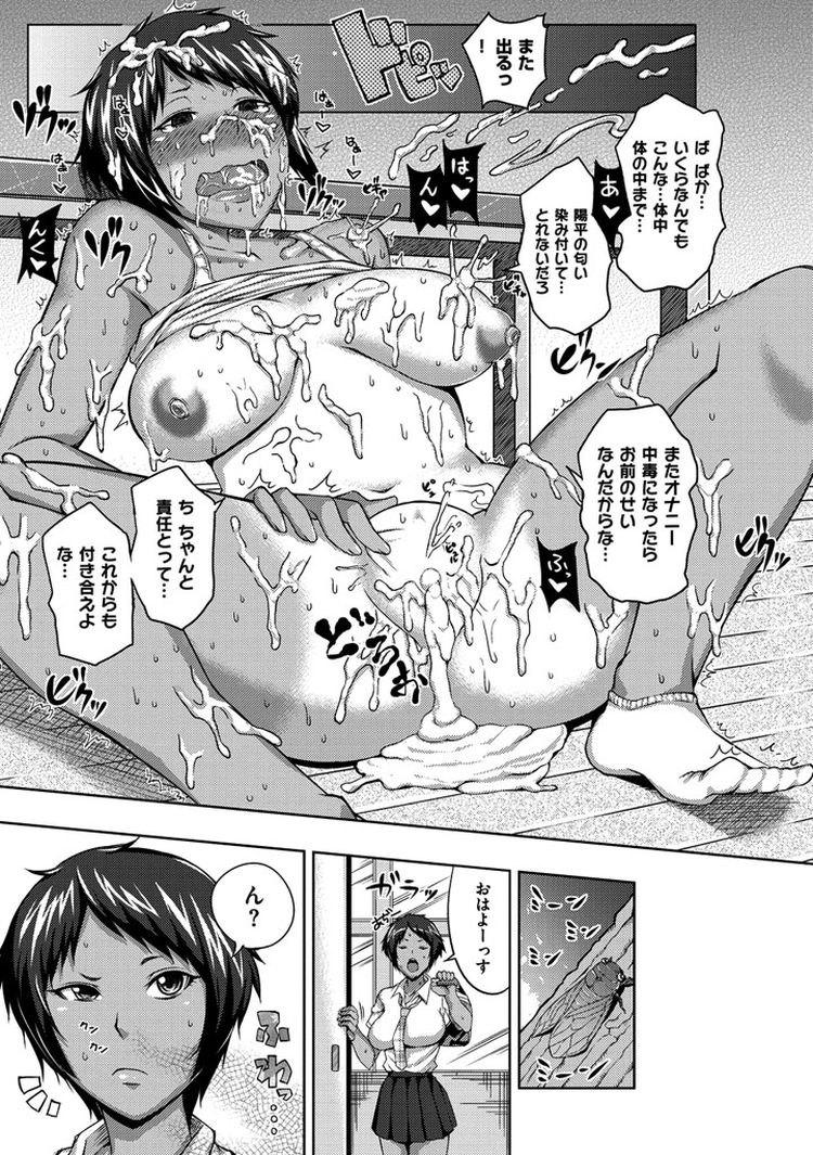 【JKエロ漫画】日焼け巨乳ボーイッシュ女子校生は幼馴染の汗の匂いに興奮してオナニーを我慢してたが我慢しきれずチンポめがけて濃厚フェラしてから濃厚セックスをしてたっぷり中出しされちゃった00021