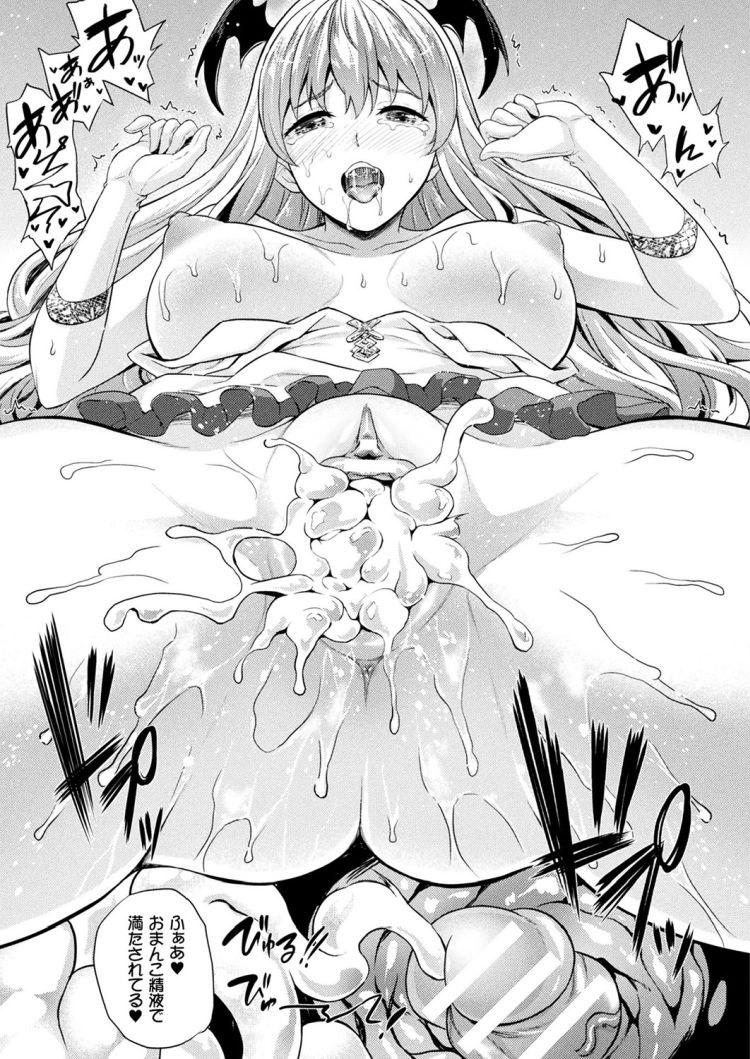 【JKエロ漫画】清楚系巨乳女子校生の吸血鬼との1日は朝は騎乗位セックスで精液を搾り取り授業中で勃起したチンポを濃厚フェラして放課後になると何度も中出しセックスを決めて夜もセックスで一日中エッチしまくり00019