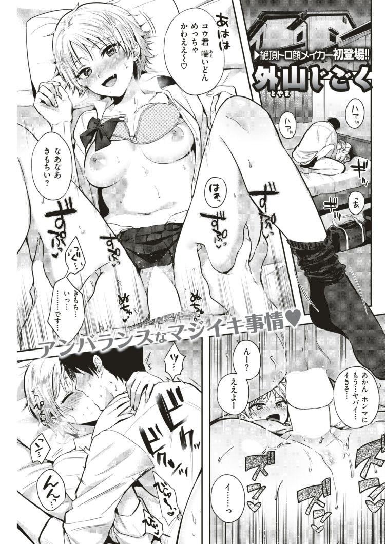 【JKエロ漫画】ボーイッシュ女子校生を気持ちよくするために電マやバイブを使ってクリとオマンコに当てるとめちゃヨガるのでいつもと体位を変えてセックスしたら感じてくれてそのまま中出しきめちゃった00001