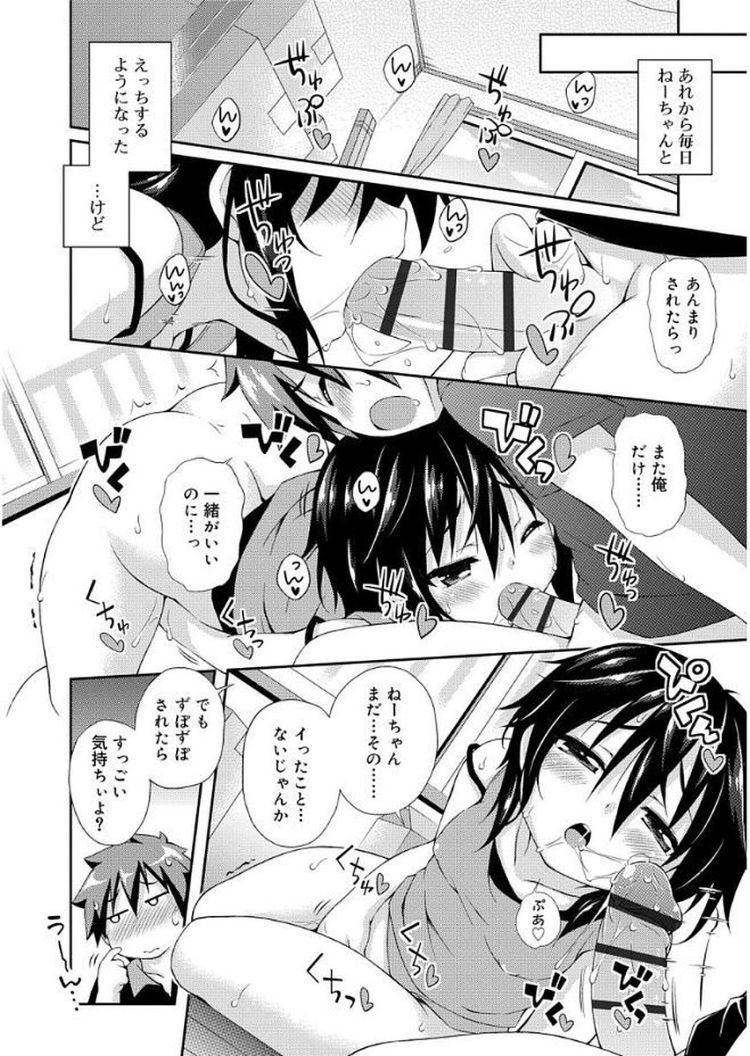 【JKエロ漫画】ボーイッシュな姉の女子校生はショタの弟を挑発してオマンコ触らせて素股からの挿入セックスしてオマンコの気持ちいいところを突かれてイキまくってたおおうり中出しされちゃう00016
