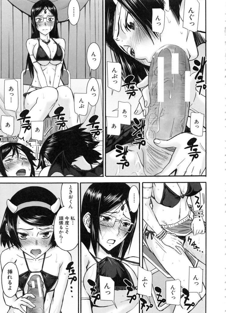 【JKエロ漫画】デカチン男子の元カノが占い後にぶつかった拍子に彼女に女装してたことがバレたのでそのままフェラで一発抜いてから騎乗位セックスするがデカすぎて全部は入らないけど何とか気持ちよく射精できた00017