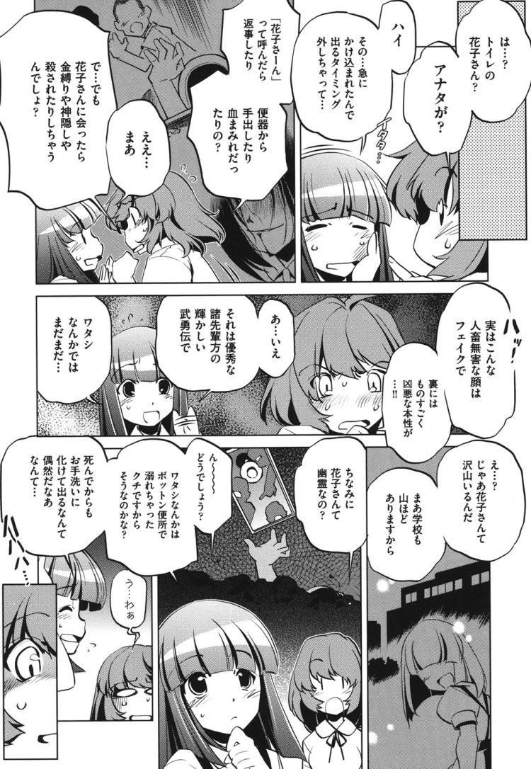 【JKエロ漫画】水泳部の女子校生がトイレに行くと男の娘の花子さんがいるので手コキで射精させてからセックスをして中出しをしてから次の日授業中でも花子さんがセックスしてくる00004