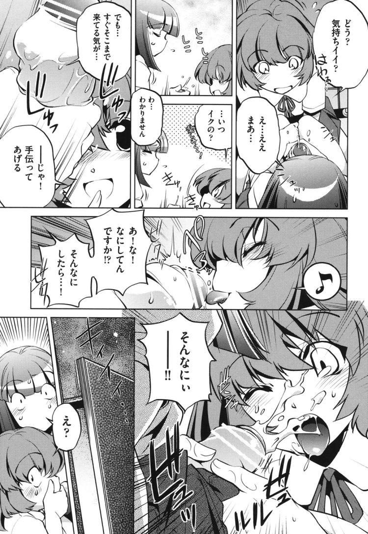 【JKエロ漫画】水泳部の女子校生がトイレに行くと男の娘の花子さんがいるので手コキで射精させてからセックスをして中出しをしてから次の日授業中でも花子さんがセックスしてくる00007