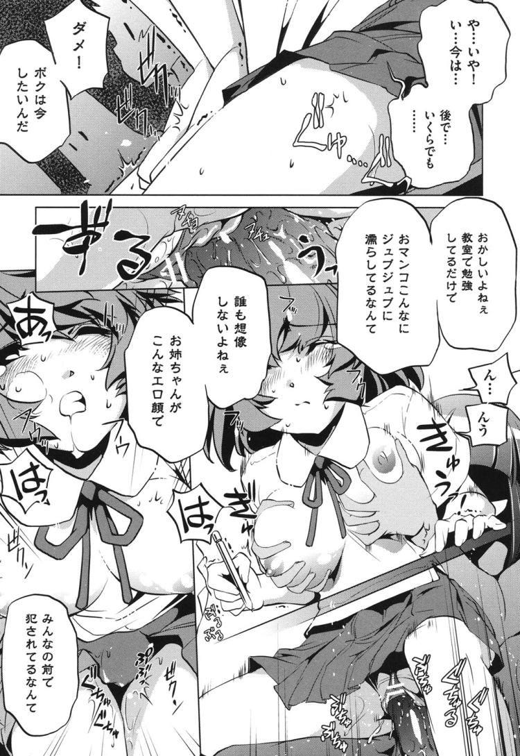 【JKエロ漫画】水泳部の女子校生がトイレに行くと男の娘の花子さんがいるので手コキで射精させてからセックスをして中出しをしてから次の日授業中でも花子さんがセックスしてくる00017