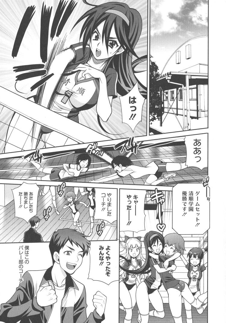 【JKエロ漫画】大会で優勝したバレー部女子校生たちにご褒美をあげるためにコーチが順番にセックスしたりパイズリフェラさせたりアナルセックスをして全員に精液を注いでハーレム状態になった00001