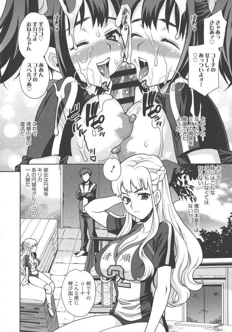 【JKエロ漫画】大会で優勝したバレー部女子校生たちにご褒美をあげるためにコーチが順番にセックスしたりパイズリフェラさせたりアナルセックスをして全員に精液を注いでハーレム状態になった00010