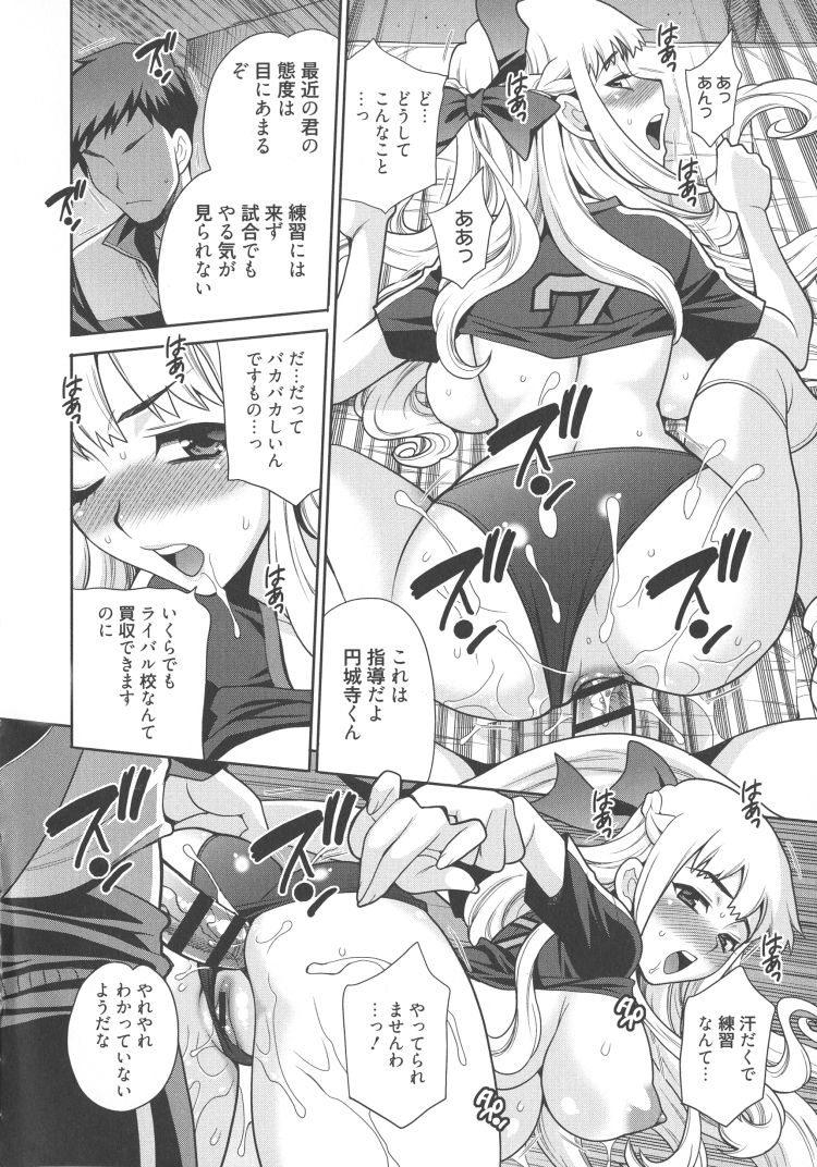 【JKエロ漫画】大会で優勝したバレー部女子校生たちにご褒美をあげるためにコーチが順番にセックスしたりパイズリフェラさせたりアナルセックスをして全員に精液を注いでハーレム状態になった00012