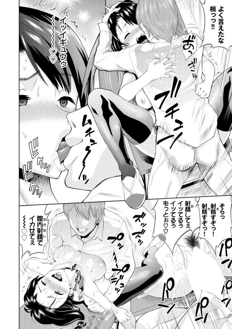 【JKエロ漫画】彼氏と学校でセックスしてる清楚系女子校生が盗撮されてそれをネタに犯されて手マンやクンニでイカされるとバックで挿入してきて彼とのセックスより気持ちよくてアクメ決めまくっちゃった00018