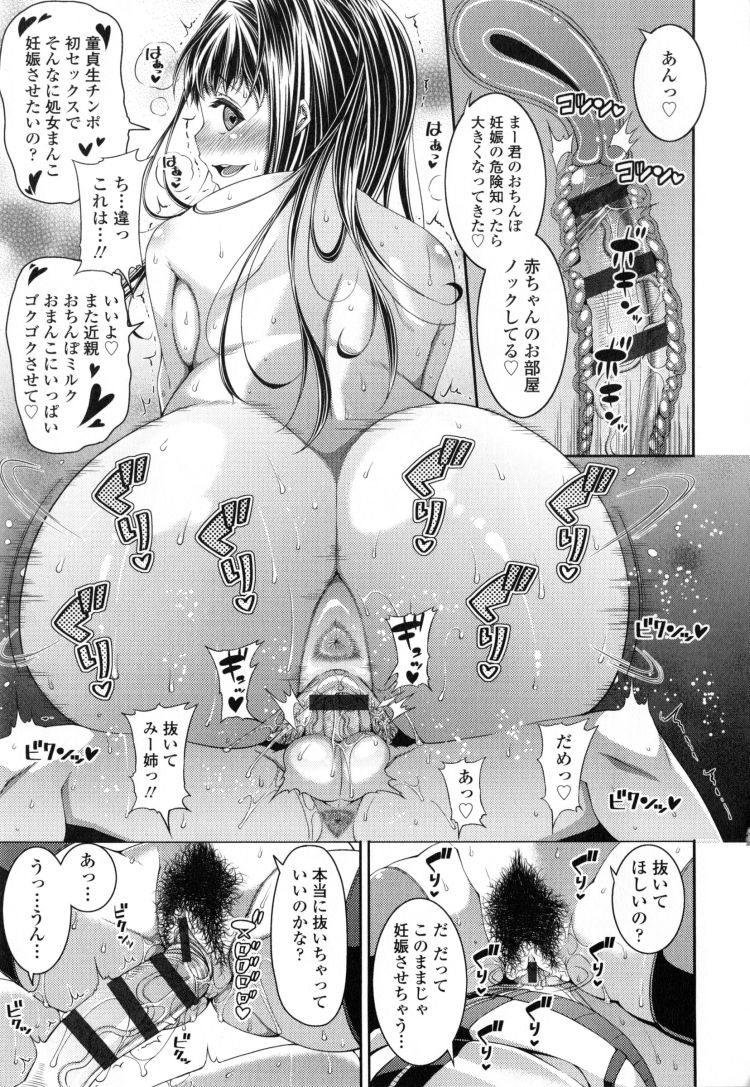 【JKエロ漫画】下品さが足りない清楚系の姉にエロイ言葉を教えてチンポ勃起させて濃厚フェラからパイズリで射精させて濃いマン毛を眺めてから一気に挿入して騎乗位でたっぷり近親相姦中出しセックスしちゃう00017
