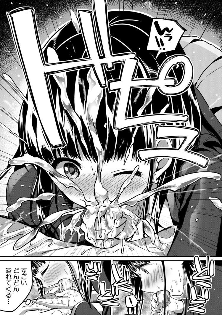 【JKエロ漫画】ショタチンポが好きな清楚系女子校生は今日もチンポ犯すために顔面騎乗でクンニさせてから手コキでたっぷり精液絞ってから騎乗位セックスで中出ししまくってショタを食べちゃった00023