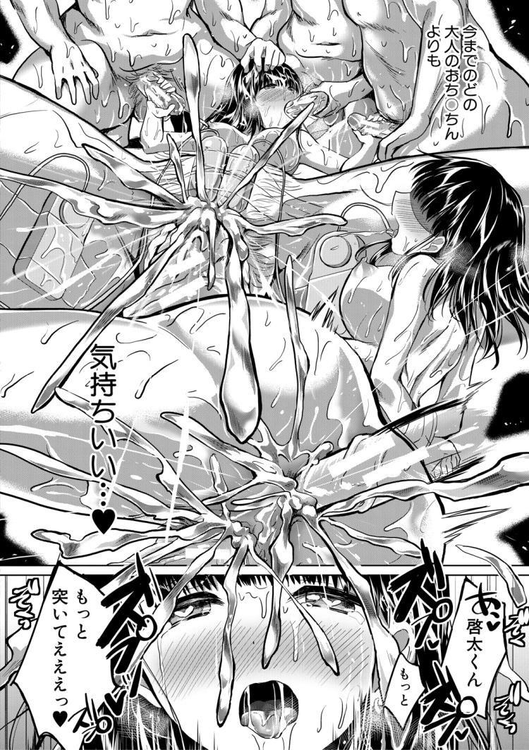 【JKエロ漫画】ショタチンポが好きな清楚系女子校生は今日もチンポ犯すために顔面騎乗でクンニさせてから手コキでたっぷり精液絞ってから騎乗位セックスで中出ししまくってショタを食べちゃった00030