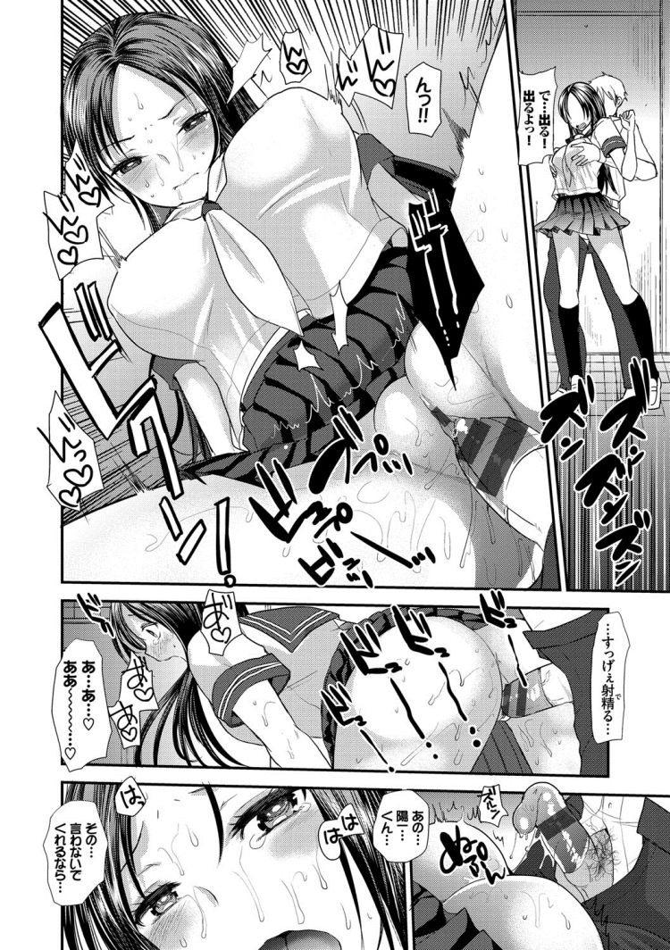 【JKエロ漫画】清楚系黒髪ロング女子校生が男子トイレでバイブオナニーをしてたらクラスの男子にバレてゴム付きでセックスして口止めをしてから毎日ヤリあうとついに生ハメセックスで中出しすることに成功00006
