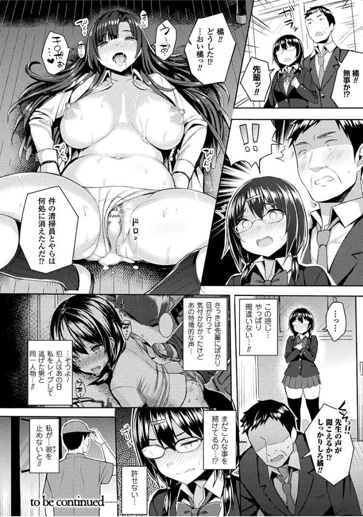 【JKエロ漫画】おじさんに発情スイッチを押された生徒会巨乳女子校生はオマンコ弄られると土下座してセックスを請うとバックで挿入されてから別の女子に見られながらも気持ちよく中出しされちゃう00018