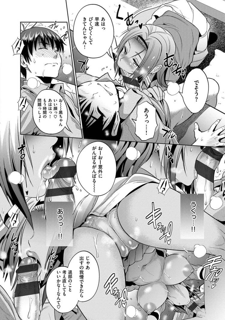 【JKエロ漫画】ラクロス部の黒ギャル女子校生が教師を誘惑してムチムチ太もも見せつけ勃起チンポをフェラするとそのまま騎乗位セックスで子宮の奥まで突かれて中出しアクメを決めちゃった00021