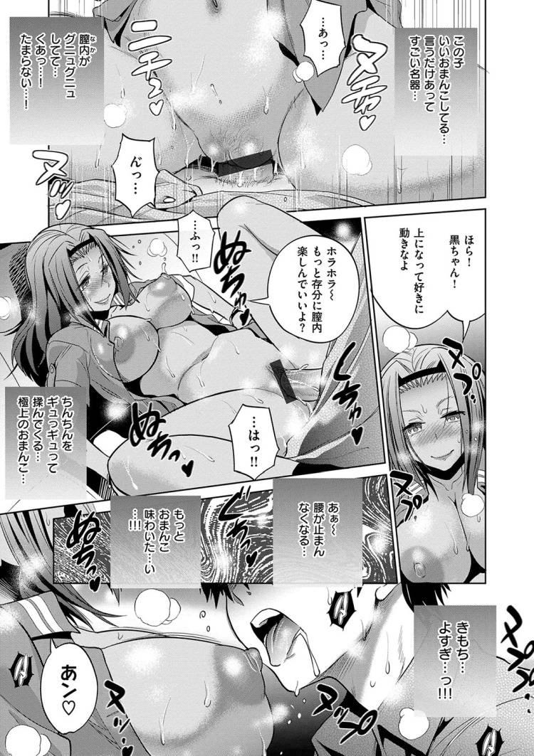 【JKエロ漫画】ラクロス部の黒ギャル女子校生が教師を誘惑してムチムチ太もも見せつけ勃起チンポをフェラするとそのまま騎乗位セックスで子宮の奥まで突かれて中出しアクメを決めちゃった00026