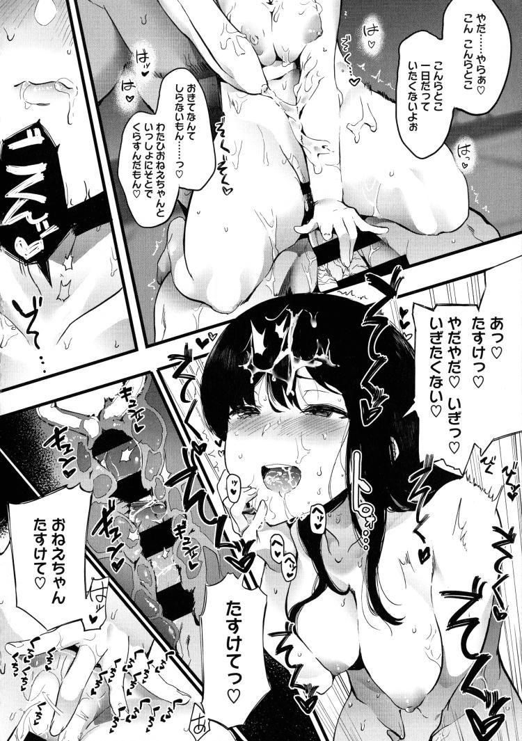 【JKエロ漫画】掟を破った清楚系女子校生が精子たっぷり入ってる瓶をかけられてからセックスでオマンコや乳首を虐められて中出し調教をされるとお屋敷から抜け出せなくなってしまった00012