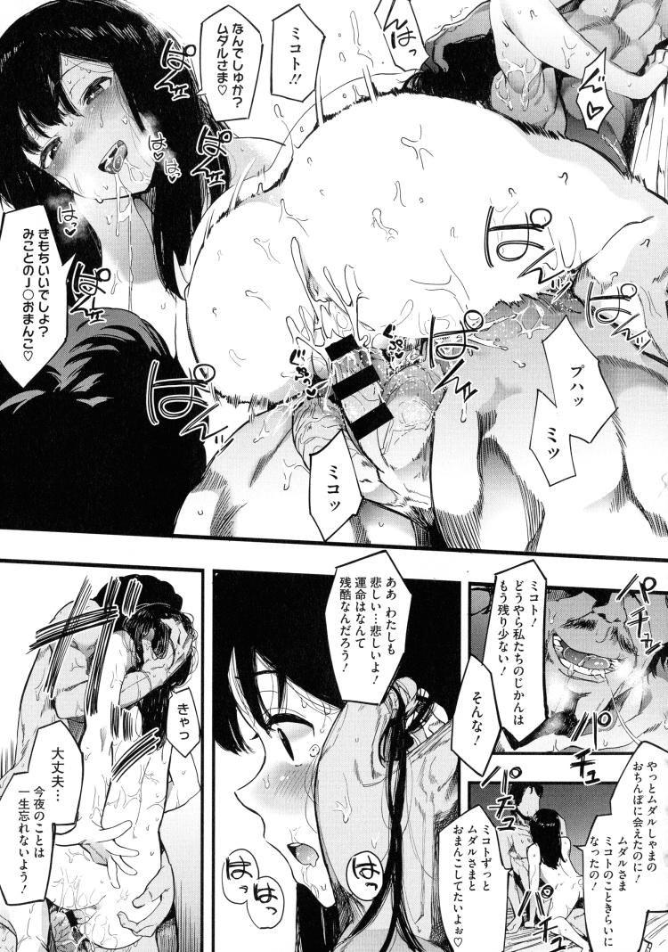 【JKエロ漫画】掟を破った清楚系女子校生が精子たっぷり入ってる瓶をかけられてからセックスでオマンコや乳首を虐められて中出し調教をされるとお屋敷から抜け出せなくなってしまった00021