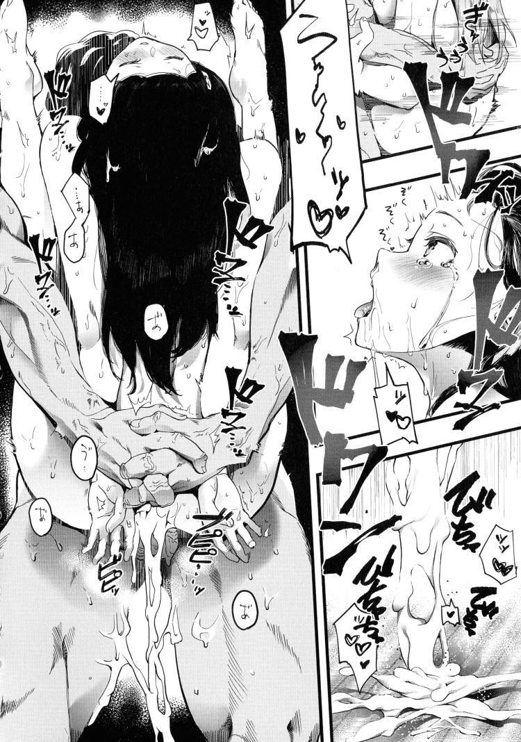【JKエロ漫画】掟を破った清楚系女子校生が精子たっぷり入ってる瓶をかけられてからセックスでオマンコや乳首を虐められて中出し調教をされるとお屋敷から抜け出せなくなってしまった00026
