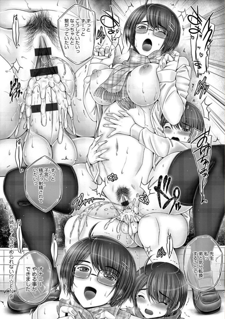 【JKエロ漫画】オナニーが我慢できない眼鏡女子校生は気分を変えるために弟を襲って勃起チンポを処女マンコに騎乗位で挿入すると弟チンポの勃起が収まるまでフェラをしてから中出しセックスで近親相姦しちゃった00030