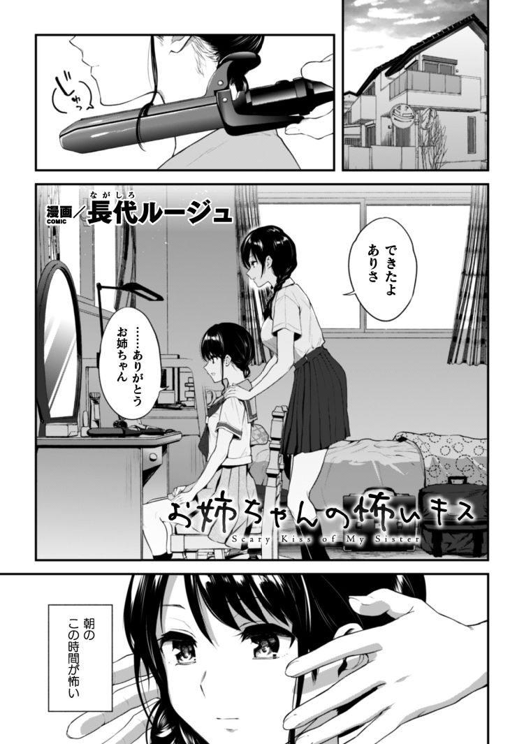 【JKエロ漫画】妹に毎朝ベロチューするおさげな巨乳JKは妹のマンコが濡れるのを確認してからおっぱい吸われてチューしてからクンニでイカせてから貝合わせでレズセックスしちゃう00001