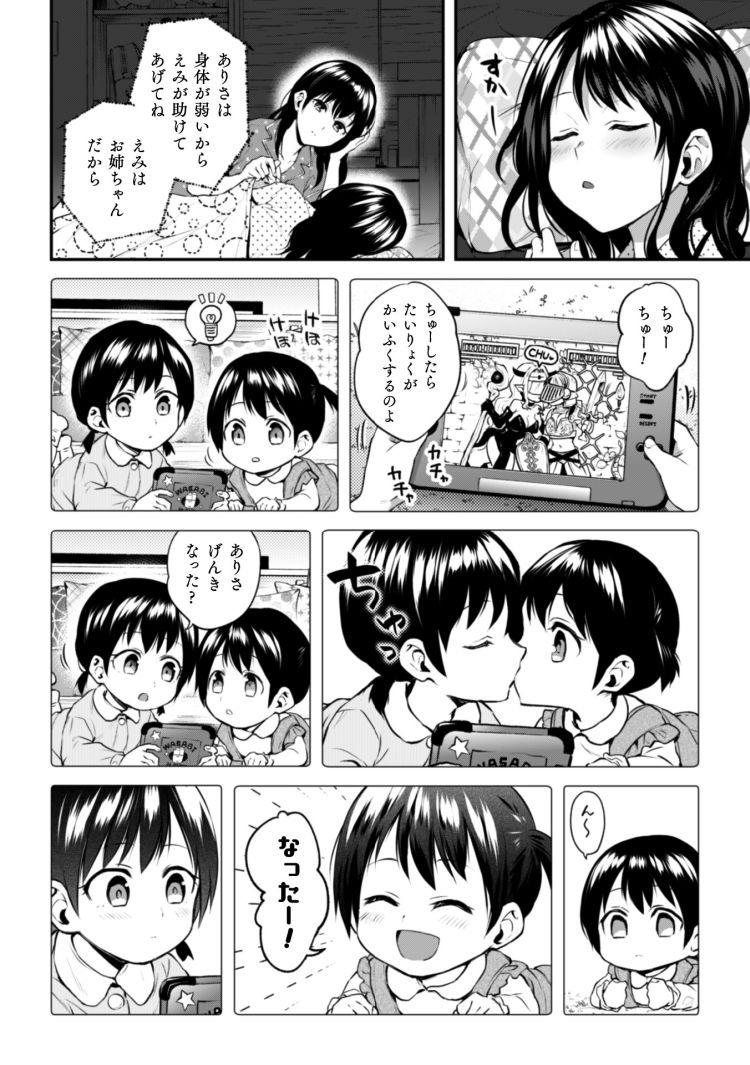 【JKエロ漫画】妹に毎朝ベロチューするおさげな巨乳JKは妹のマンコが濡れるのを確認してからおっぱい吸われてチューしてからクンニでイカせてから貝合わせでレズセックスしちゃう00022
