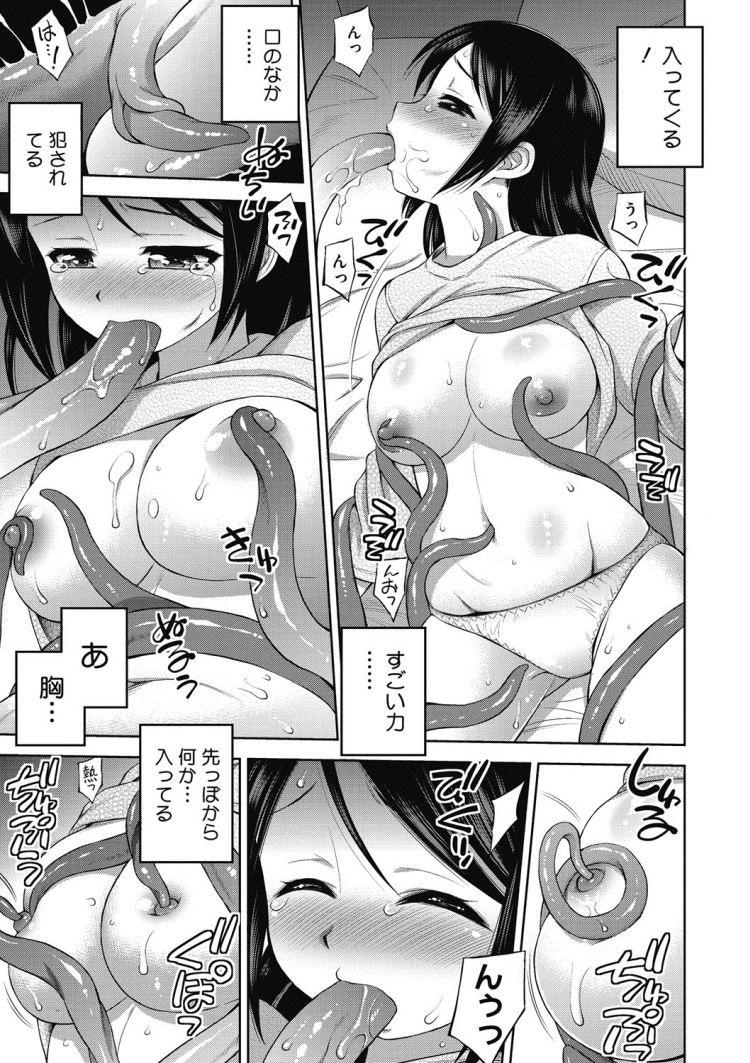 【JKエロ漫画】地味な眼鏡女子校生はチンポみたいな植物を育てると同時にオナニーして愛液をぶっかけると触手責めされておっぱいもオマンコも犯され中出しされるとお腹が膨らんじゃった00011