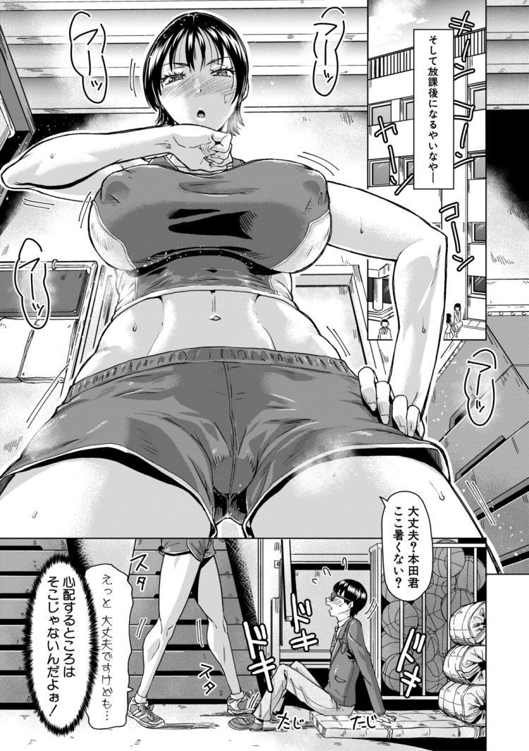 【JKエロ漫画】ボーイッシュな長身爆乳女子校生に童貞を奪われてから毎日のように学校でチンポ犯されてしまいには外でセックスをしてだいしゅきホールドで中出しを決めて最後にベロチューする00009