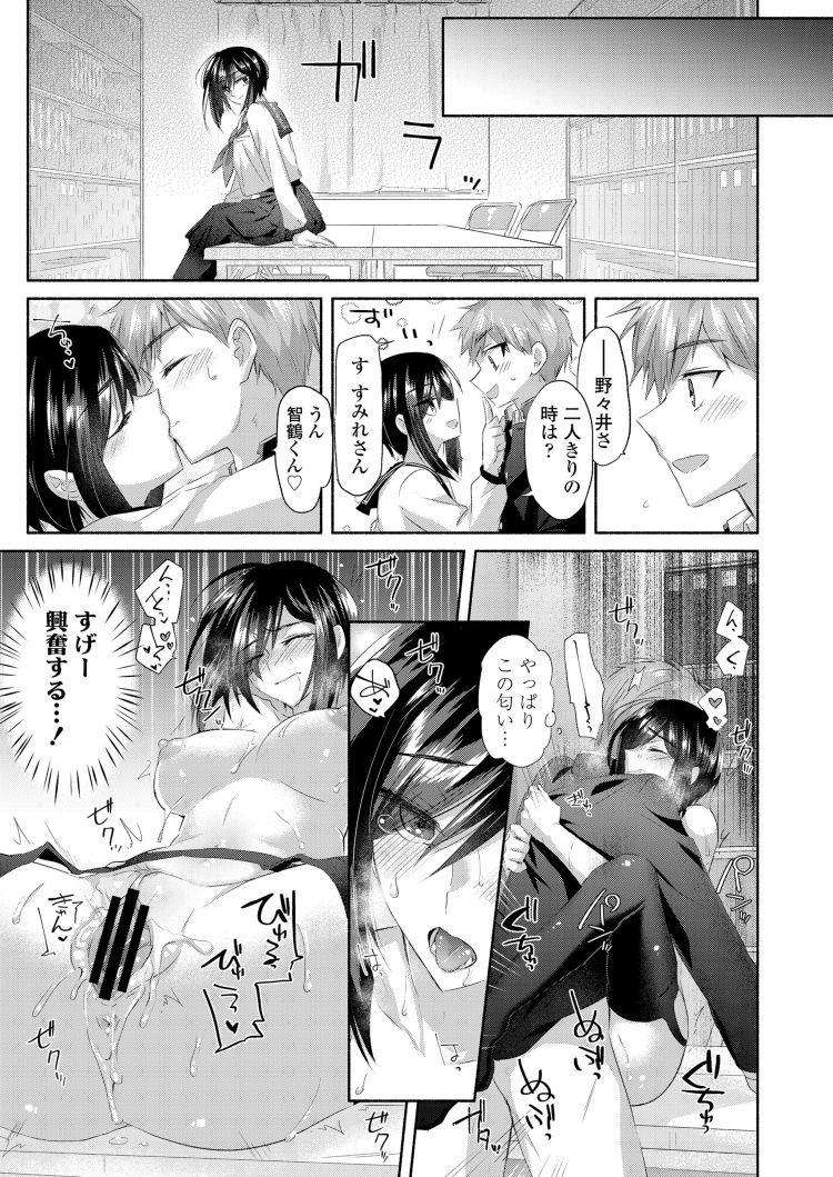 【JKエロ漫画】清楚系の先輩女子校生はセックスの時に香水をつけると目隠しベロチューをしておっぱい吸って騎乗位で挿入すると目隠しを取ってだいしゅきホールドで中出しセックスしちゃう00003