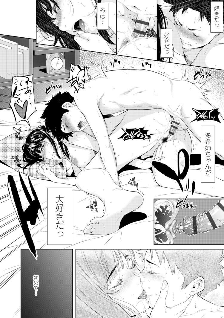 【JKエロ漫画】巨乳女子校生がお風呂に入ってきておチンポフェラで射精するとベッドで童貞を卒業して騎乗位セックスで責められてからバックで突き始めての中出しをしちゃう00010