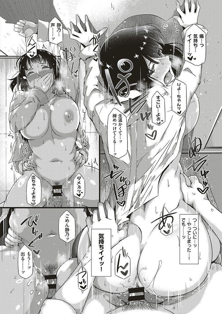 【JKエロ漫画】清楚系巨乳女子校生の彼女が出来たが100回フェラと口内射精でイカないとセックスしてもらえないが我慢出来ずに体育倉庫でおっぱい揉みしだき生ハメセックスで念願の膣内射精をしちゃった00014