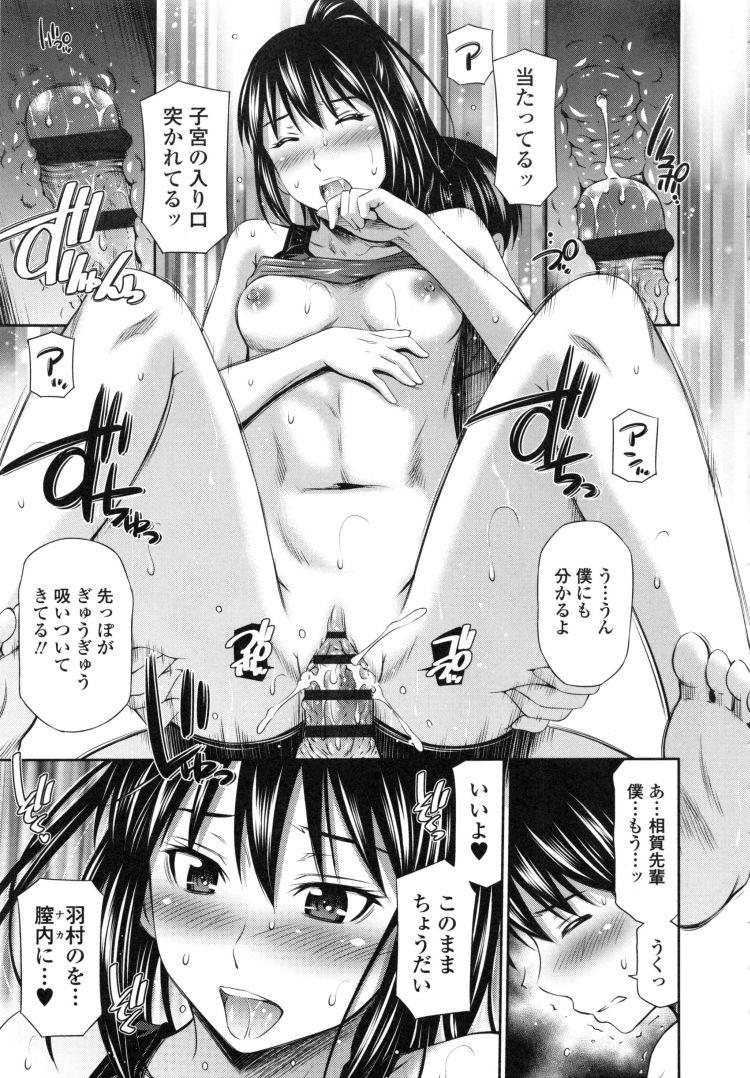 【JKエロ漫画】陸上部のポニーテール先輩にエッチなマッサージをするお礼に足コキで射精してこのまま処女喪失セックスまで持ち込みキスしながら濃厚な膣内射精をして告白しちゃった00021