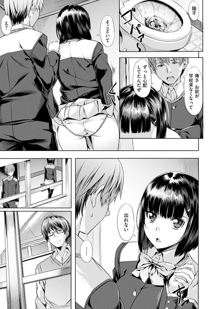 【JKエロ漫画】姉に変装する巨乳女子校生は学校のトイレで彼氏とセックスをしたり援助交際で乱交パーティーしたりしまいには学校の先生とも禁断の中出しセックスをしちゃった00005