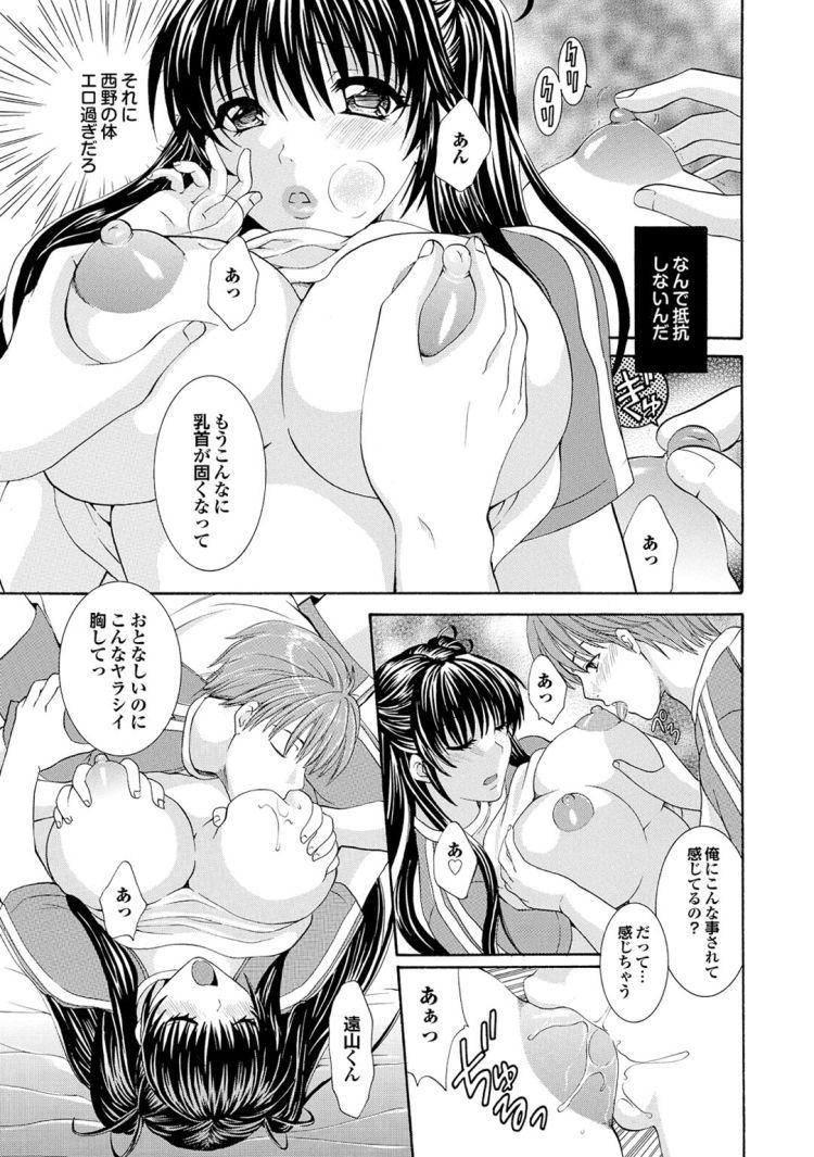 【JKエロ漫画】ツインテール巨乳女子校生にぶっかけてから気まずくなったが実習でエッチすることになり乳首を吸ってパイズリで顔射してからセックスをして中出しせずに口内射精したのでレポート再提出することになった00007