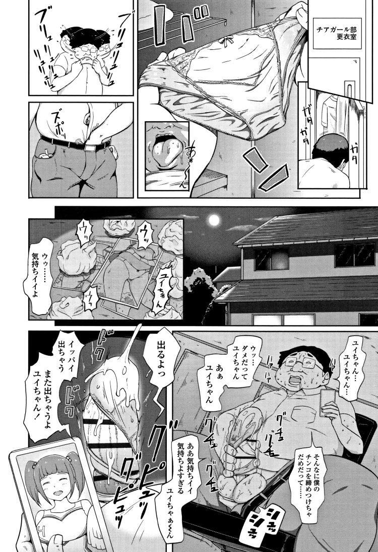 【JKエロ漫画】チアガールの爆乳女子校生たちの下着を盗んでた男が包茎デカチンを見せるとフェラやシックスナインをしてくれるのでお返しにセックスで子宮の奥まで突きまくり二人とも中出し調教しちゃう00002
