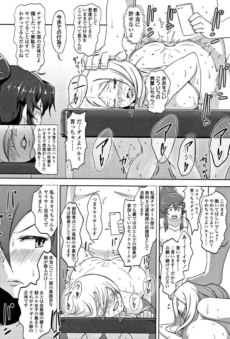 【JKエロ漫画】チアガールの爆乳女子校生たちの下着を盗んでた男が包茎デカチンを見せるとフェラやシックスナインをしてくれるのでお返しにセックスで子宮の奥まで突きまくり二人とも中出し調教しちゃう00020