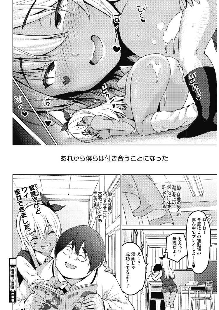 【JKエロ漫画】デブ男が二次元の本でオナニーしてると寝ていたギャル女子校生が起きて精子をぶっかけるとギャルがセックスを仕向けるために色々やって遂にセックスしてたっぷり精液を注いだら恋人になっちゃった00024