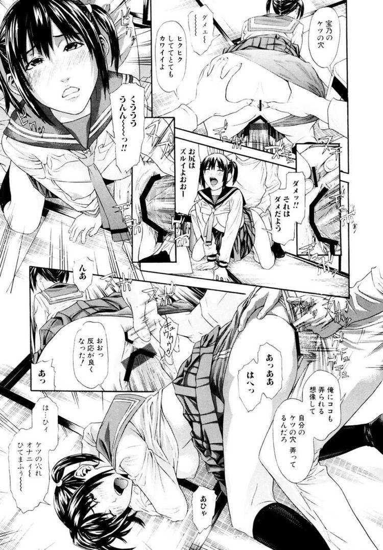 【JKエロ漫画】同級生の女子校生に勉強を教えてもらうが制服に興味があるので着てあげると興奮してクンニし始めてそのままオマンコに挿入しておっぱい揉んでアナルも責めて最後には気持ちよくブルマに射精00017