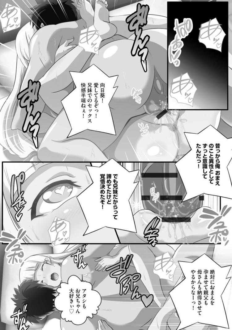 【JKエロ漫画】巨乳になってやってきた妹女子校生が部屋に入ってくるがムラムラが我慢できずにおっぱい揉みしだき手マンで愛液垂らすと近親相姦セックスをして一晩中中出ししまくった00017