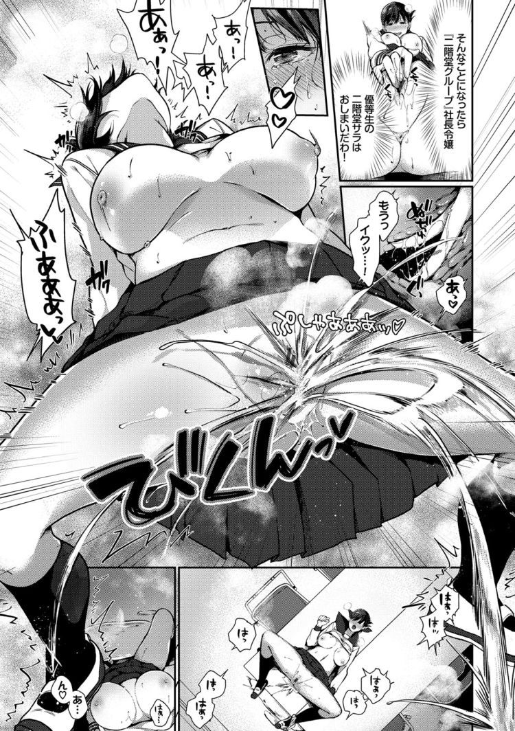 【JKエロ漫画】社長令嬢の巨乳生徒会長はエッチな妄想が盛んで生徒会室に来た男子を急に襲いだしチンポ射精させてからセックスするともう一人入ってきて3Pセックスでトロ顔中出しを決めちゃう00005
