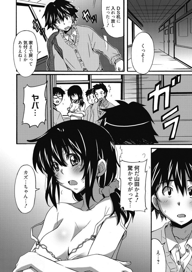 【JKエロ漫画】幼馴染の長身女子校生の裸を見て勃起したチンポをごっくんフェラしておっぱい揉んで処女と童貞を同時に卒業してベロチューしながら対面座位で中出ししちゃった00006