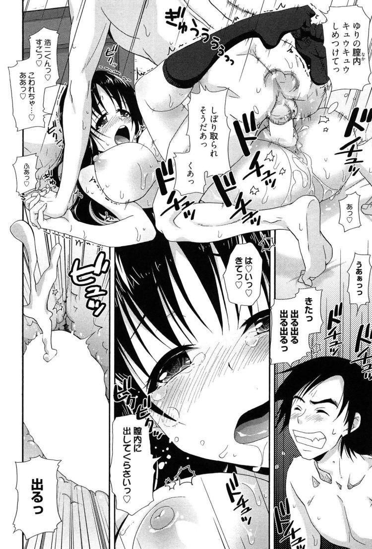 【JKエロ漫画】女子高に通ってる黒髪ロング巨乳女子校生は彼の家に行くなりベロチューされて素股で射精してからベッドで処女喪失しながらおっぱいを弄ってだいしゅきホールドで中出しセックスしちゃう00014